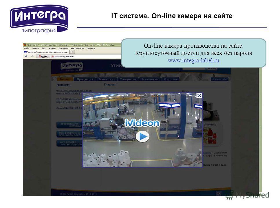 IT система. On-line камера на сайте On-line камера производства на сайте. Круглосуточный доступ для всех без пароля www.integra-label.ru