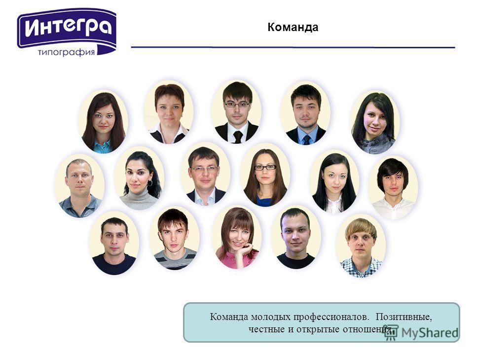 Команда Команда молодых профессионалов. Позитивные, честные и открытые отношения.