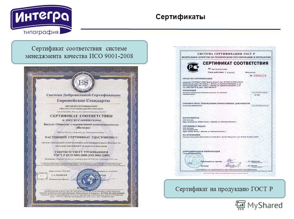 Сертификаты Сертификат соответствия системе менеджмента качества ИСО 9001-2008 Сертификат на продукцию ГОСТ Р