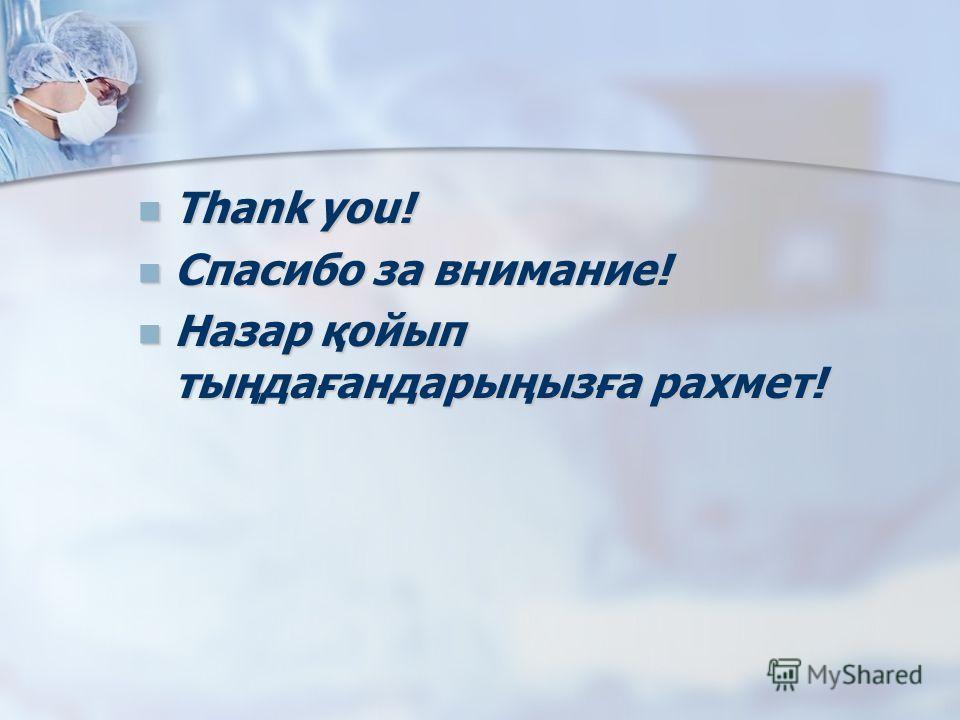 Thank you! Thank you! Спасибо за внимание! Спасибо за внимание! Назар қойып тыңдағандарыңызға рахмет! Назар қойып тыңдағандарыңызға рахмет!