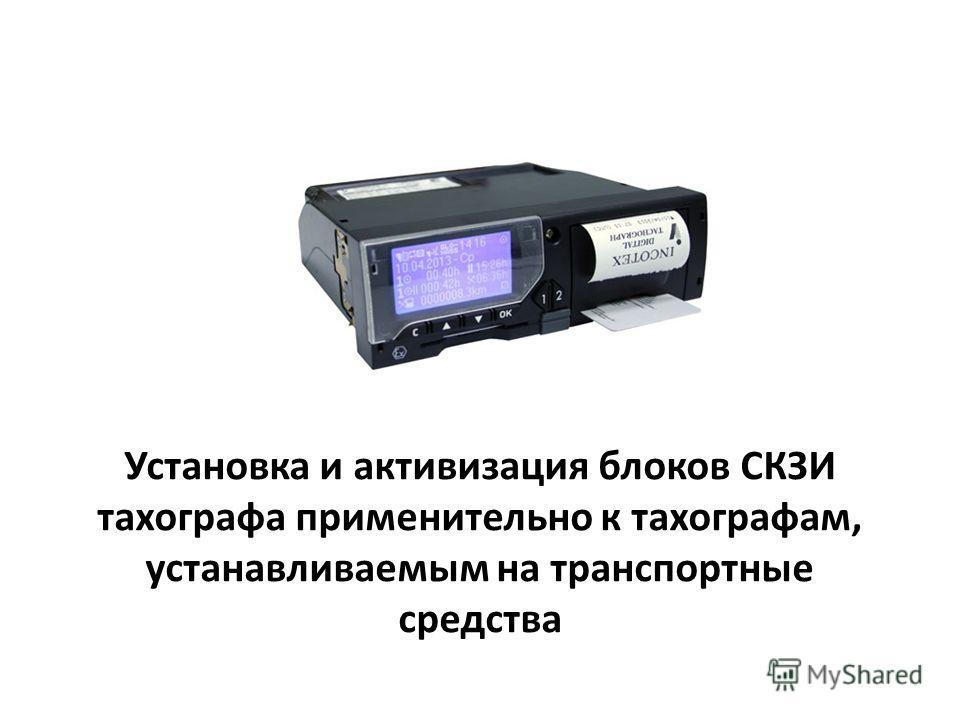 Установка и активизация блоков СКЗИ тахографа применительно к тахографам, устанавливаемым на транспортные средства