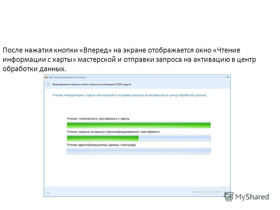 После нажатия кнопки «Вперед» на экране отображается окно «Чтение информации с карты» мастерской и отправки запроса на активацию в центр обработки данных.
