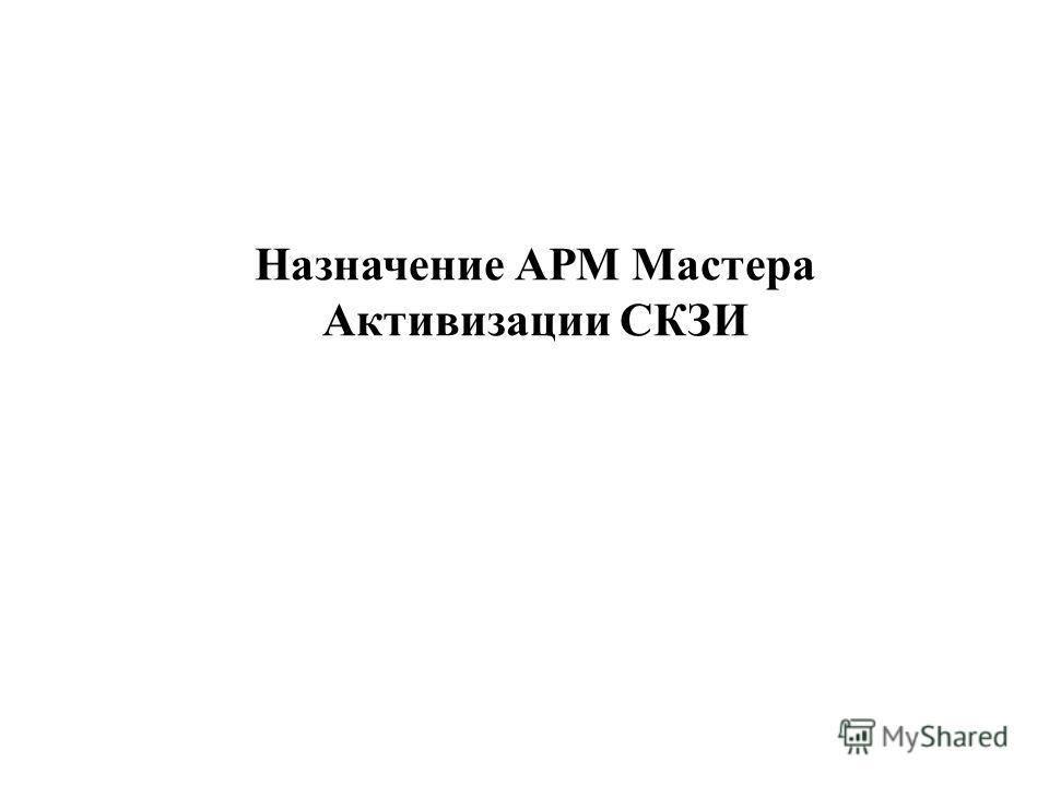 Назначение АРМ Мастера Активизации СКЗИ
