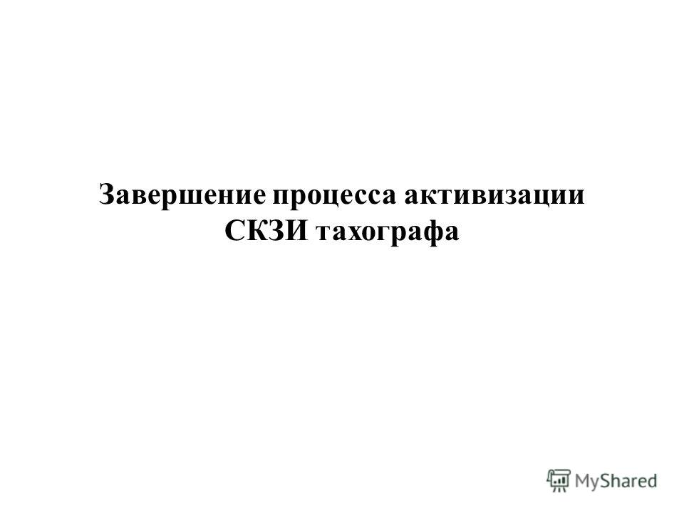 Завершение процесса активизации СКЗИ тахографа