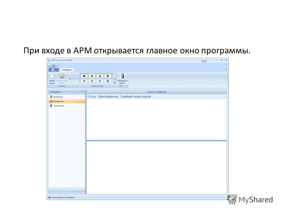 При входе в АРМ открывается главное окно программы.