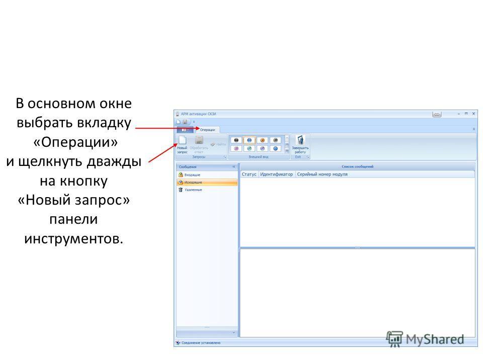 В основном окне выбрать вкладку «Операции» и щелкнуть дважды на кнопку «Новый запрос» панели инструментов.