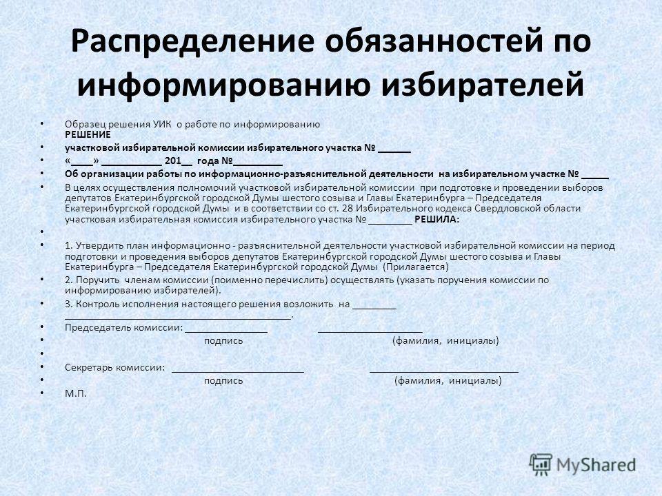 жалоба на решение избирательной комиссии образец