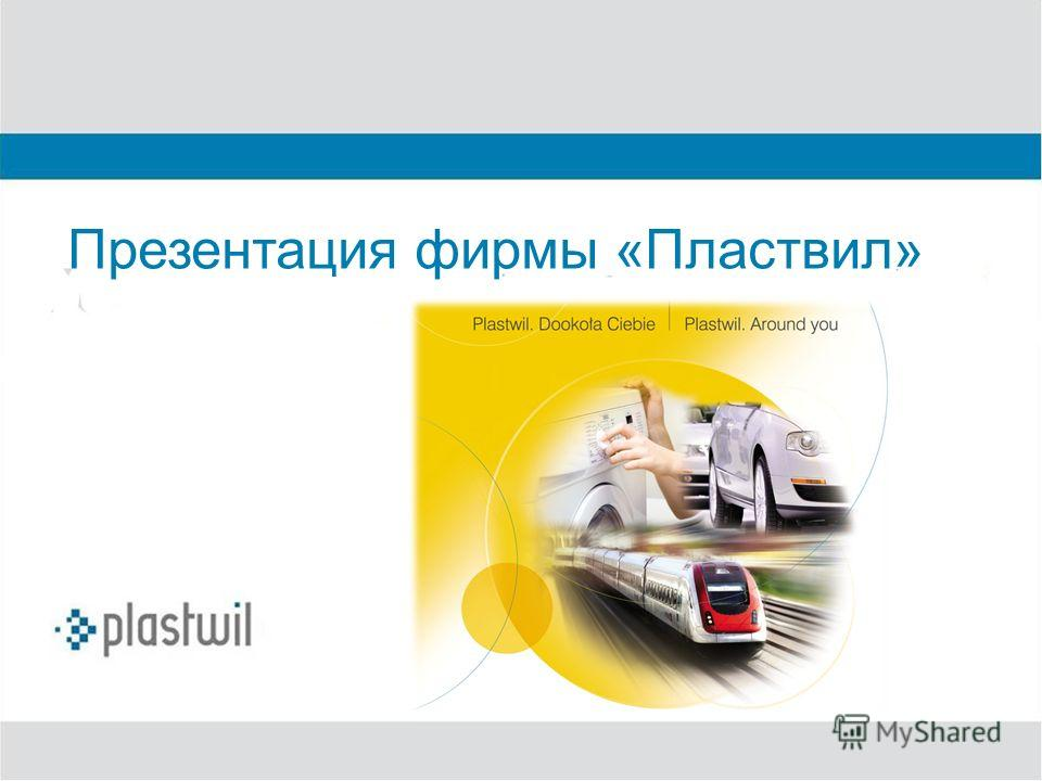 1 Презентация фирмы «Пластвил»