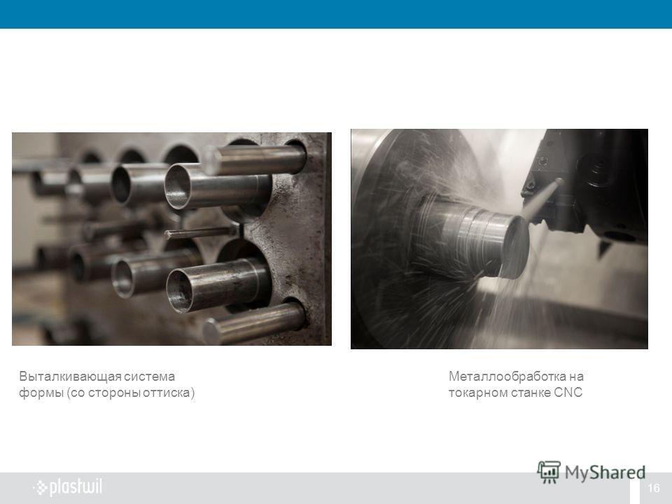 16 Металлообработка на токарном станке CNC Выталкивающая система формы (со стороны оттиска)