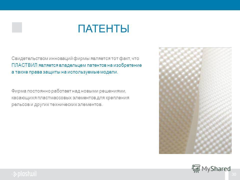 30 Свидетельством инноваций фирмы является тот факт, что ПЛАСТВИЛ является владельцем патентов на изобретение а также права защиты на используемые модели. Фирма постоянно работает над новыми решениями, касающихя пластмассовых элементов для крепления
