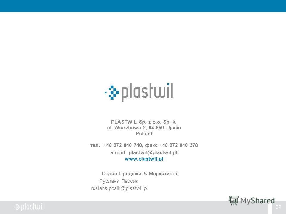 32 PLASTWIL Sp. z o.o. Sp. k. ul. Wierzbowa 2, 64-850 Ujście Poland тел. +48 672 840 740, факс +48 672 840 378 e-mail: plastwil@plastwil.pl www.plastwil.pl Отдел Продажи & Маркетинга: Руслана Пьосик ruslana.posik@plastwil.pl
