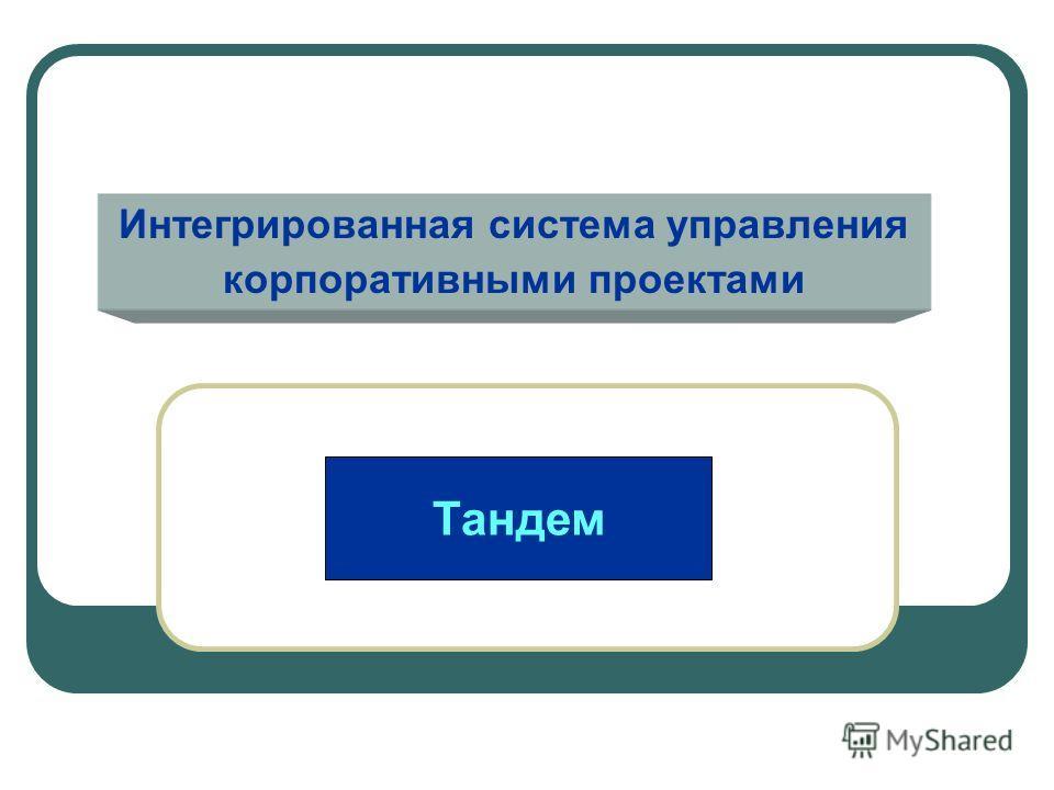 Интегрированная система управления корпоративными проектами Тандем