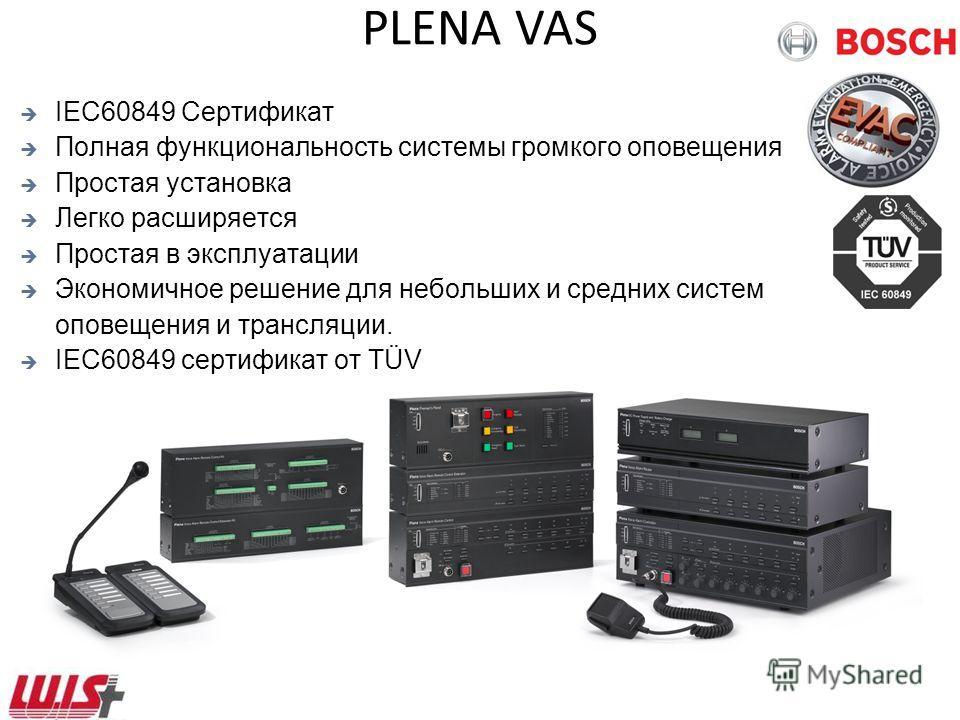 PLENA VAS IEC60849 Сертификат Полная функциональность системы громкого оповещения Простая установка Легко расширяется Простая в эксплуатации Экономичное решение для небольших и средних систем оповещения и трансляции. IEC60849 сертификат от TÜV