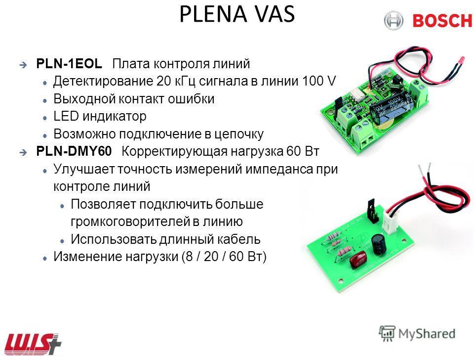 PLENA VAS PLN-1EOL Плата контроля линий Детектирование 20 кГц сигнала в линии 100 V Выходной контакт ошибки LED индикатор Возможно подключение в цепочку PLN-DMY60 Корректирующая нагрузка 60 Вт Улучшает точность измерений импеданса при контроле линий