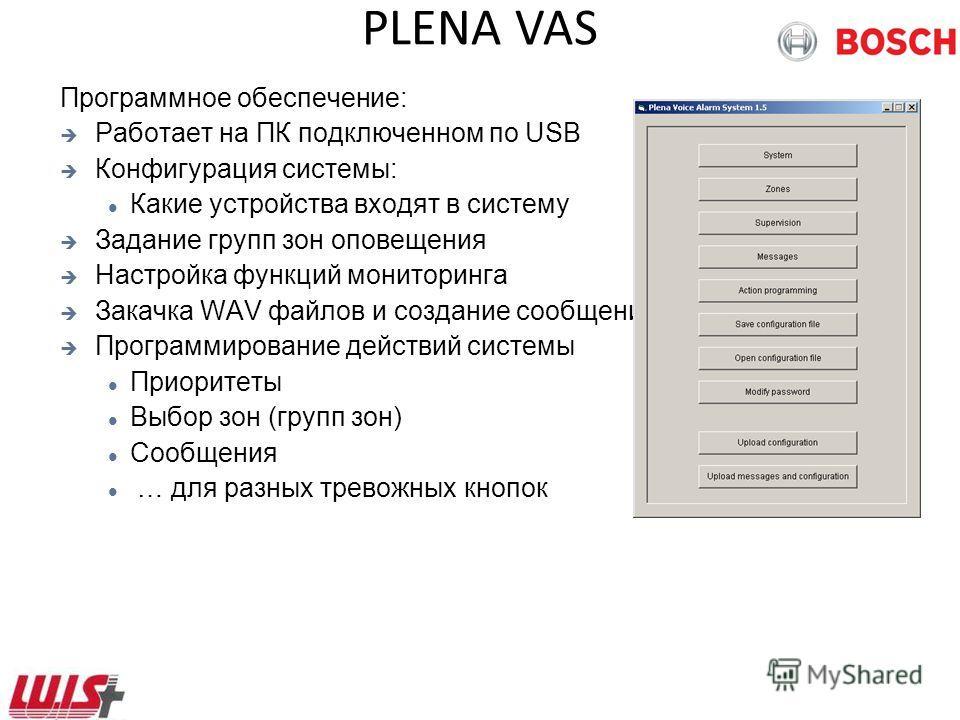 PLENA VAS Программное обеспечение: Работает на ПК подключенном по USB Конфигурация системы: Какие устройства входят в систему Задание групп зон оповещения Настройка функций мониторинга Закачка WAV файлов и создание сообщений/объявлений Программирован