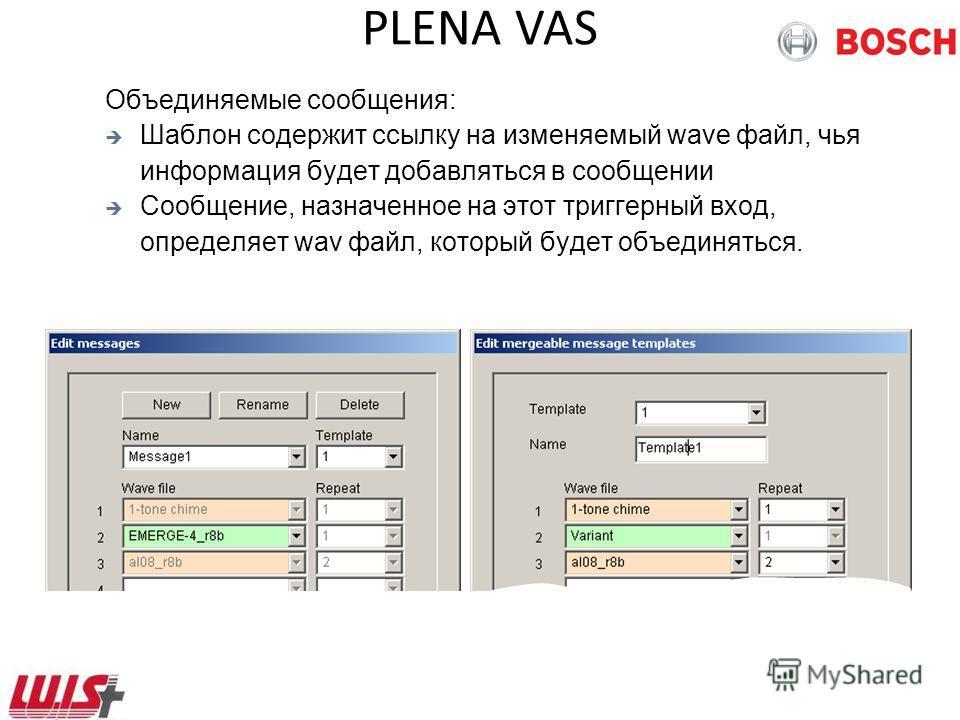 PLENA VAS Объединяемые сообщения: Шаблон содержит ссылку на изменяемый wave файл, чья информация будет добавляться в сообщении Сообщение, назначенное на этот триггерный вход, определяет wav файл, который будет объединяться.