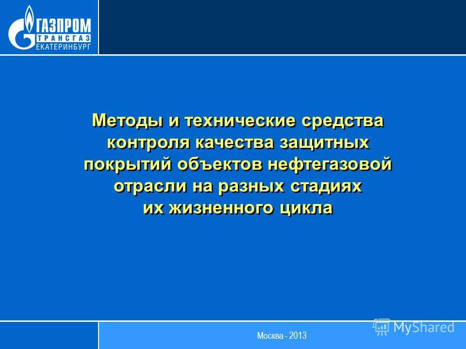 Москва - 2013 Методы и технические средства контроля качества защитных покрытий объектов нефтегазовой отрасли на разных стадиях их жизненного цикла