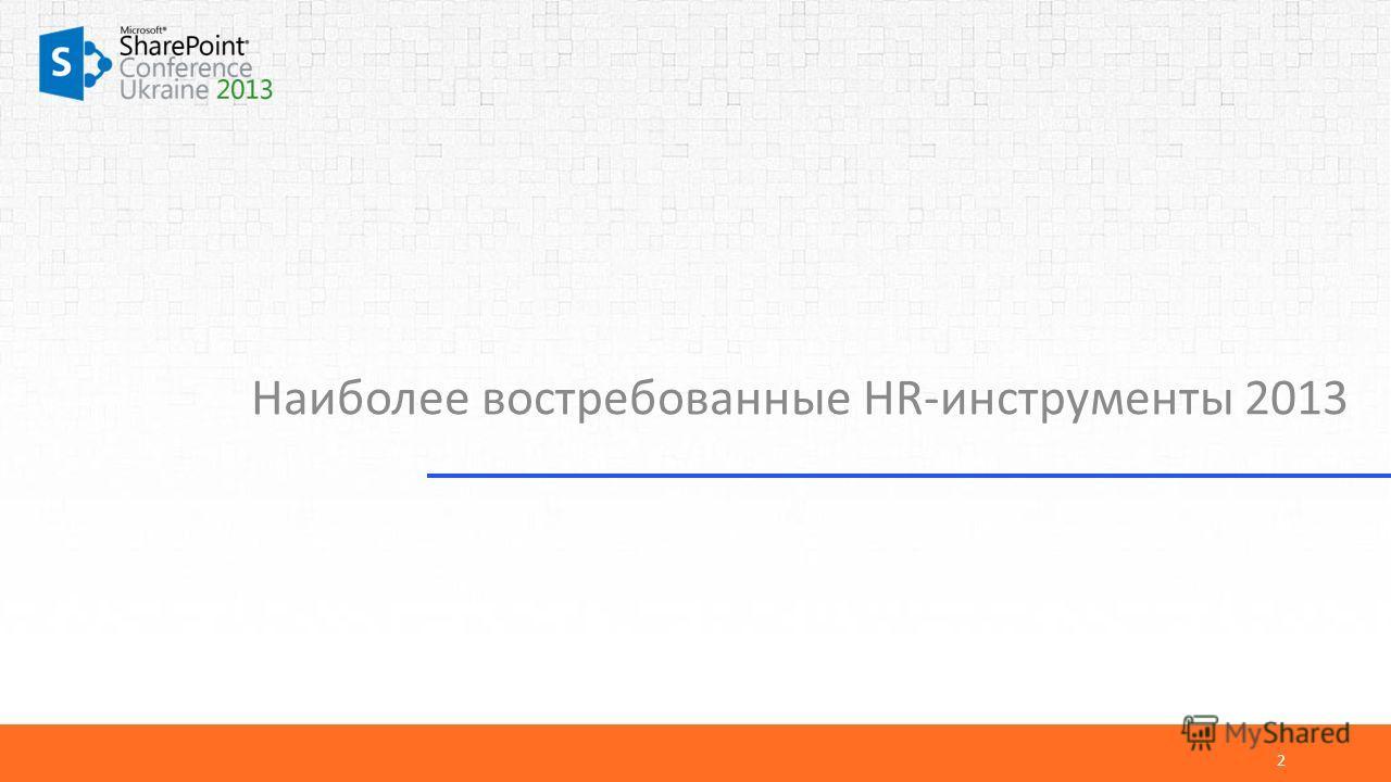 Наиболее востребованные HR-инструменты 2013 2