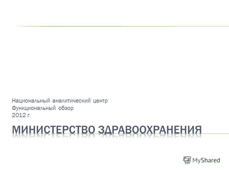 Национальный аналитический центр Функциональный обзор 2012 г.