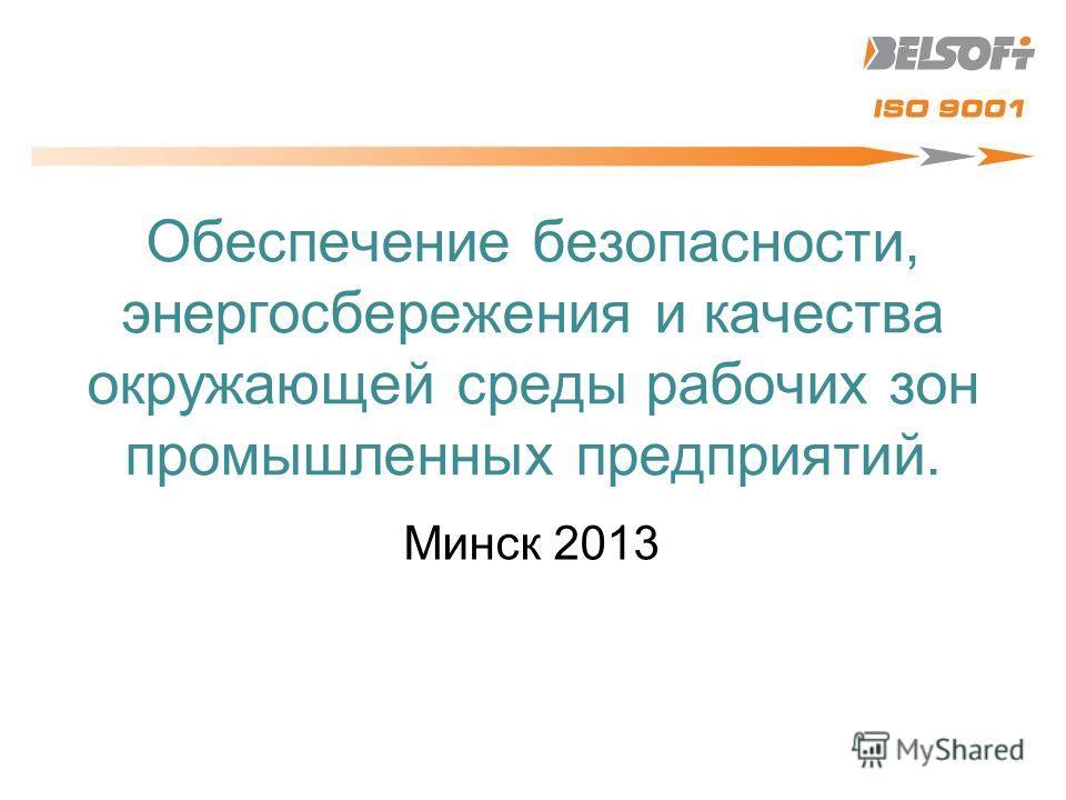 Обеспечение безопасности, энергосбережения и качества окружающей среды рабочих зон промышленных предприятий. Минск 2013