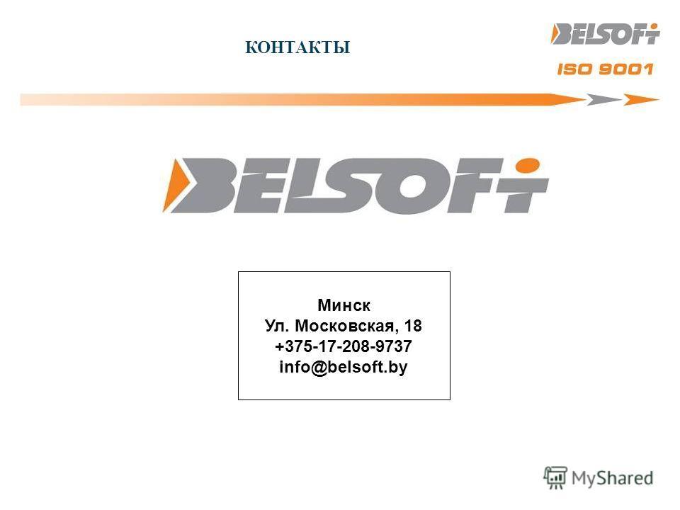 КОНТАКТЫ Минск Ул. Московская, 18 +375-17-208-9737 info@belsoft.by