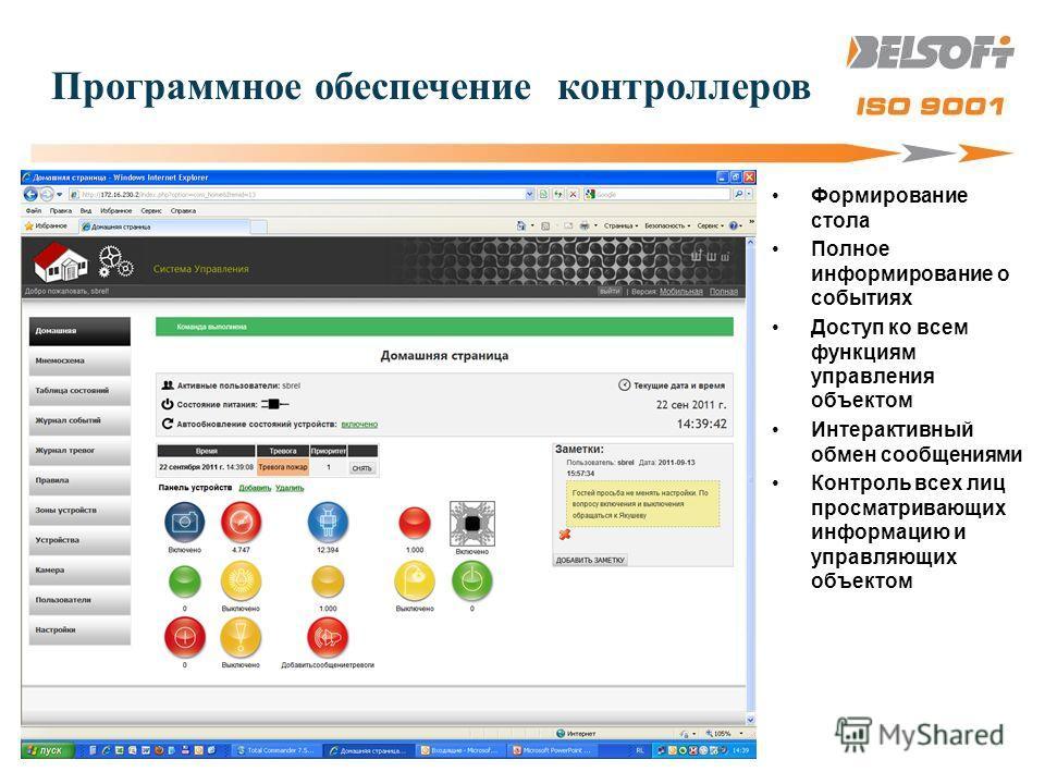 Программное обеспечение контроллеров Формирование стола Полное информирование о событиях Доступ ко всем функциям управления объектом Интерактивный обмен сообщениями Контроль всех лиц просматривающих информацию и управляющих объектом