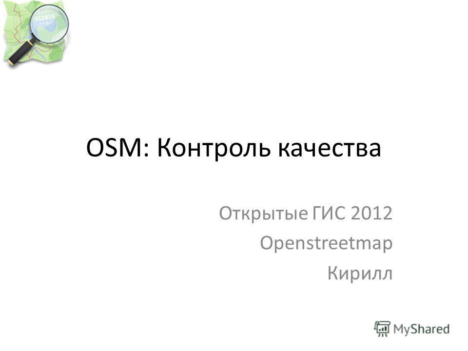OSM: Контроль качества Открытые ГИС 2012 Openstreetmap Кирилл