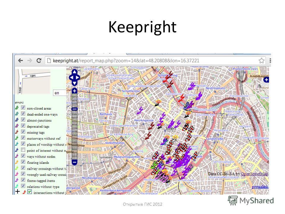 Keepright Открытые ГИС 2012