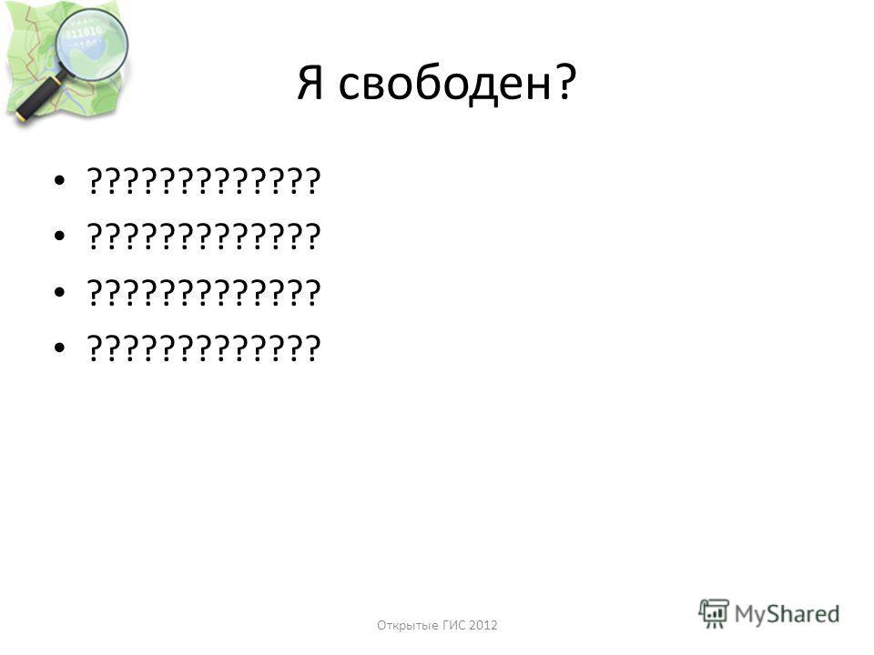 Я свободен? ????????????? Открытые ГИС 2012