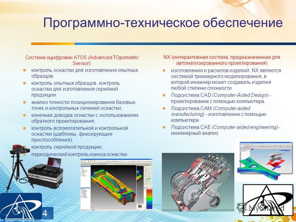 Программно-техническое обеспечение Система оцифровки ATOS (Advanced TOpometric Sensor): контроль оснастки для изготовления опытных образцов; контроль опытных образцов, контроль оснастки для изготовления серийной продукции: анализ точности позициониро