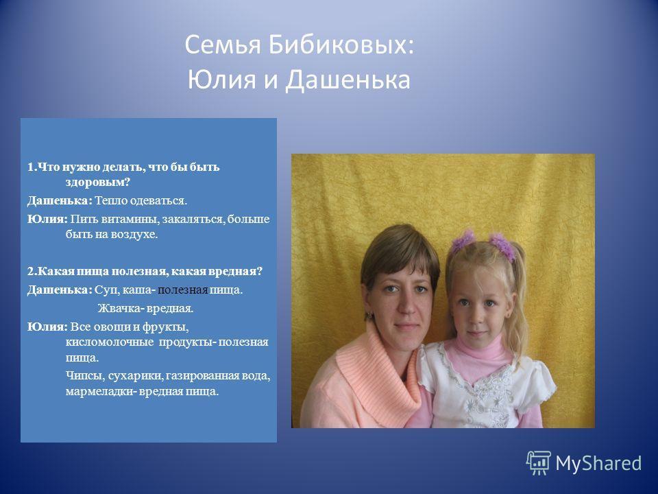 Интервирование родителей и детей на тему « Рациональное питание»