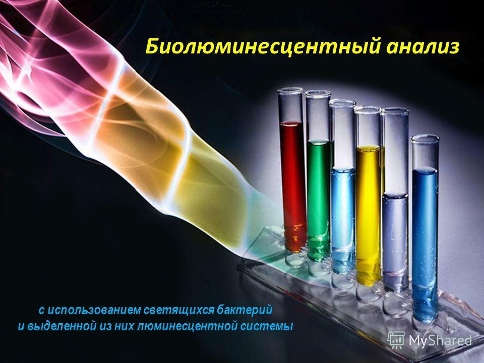 с использованием светящихся бактерий и выделенной из них люминесцентной системы Биолюминесцентный анализ