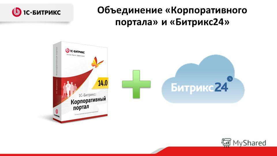 Объединение «Корпоративного портала» и «Битрикс24»