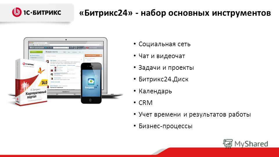 «Битрикс24» - набор основных инструментов Социальная сеть Чат и видеочат Задачи и проекты Битрикс24.Диск Календарь CRM Учет времени и результатов работы Бизнес-процессы