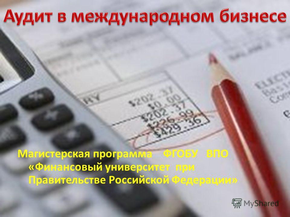 Магистерская программа ФГОБУ ВПО «Финансовый университет при Правительстве Российской Федерации»