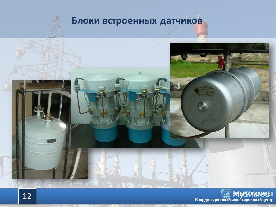 ЭНЕРГОМАРКЕТ Координационный инновационный центр 1212 Блоки встроенных датчиков