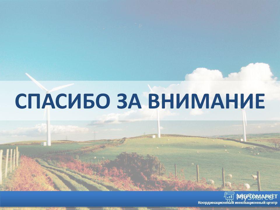 ЭНЕРГОМАРКЕТ Координационный инновационный центр СПАСИБО ЗА ВНИМАНИЕ