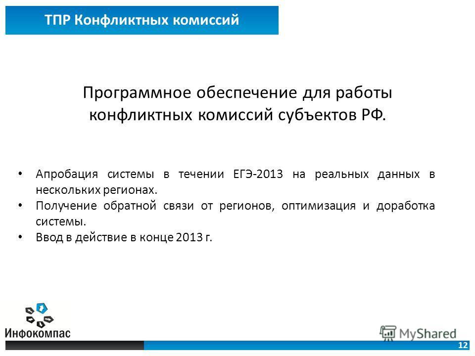 12 Программное обеспечение для работы конфликтных комиссий субъектов РФ. ТПР Конфликтных комиссий Апробация системы в течении ЕГЭ-2013 на реальных данных в нескольких регионах. Получение обратной связи от регионов, оптимизация и доработка системы. Вв
