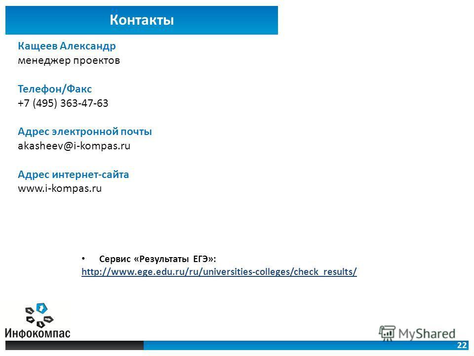 22 Контакты Сервис «Результаты ЕГЭ»: http://www.ege.edu.ru/ru/universities-colleges/check_results/ Кащеев Александр менеджер проектов Телефон/Факс +7 (495) 363-47-63 Адрес электронной почты akasheev@i-kompas.ru Адрес интернет-сайта www.i-kompas.ru