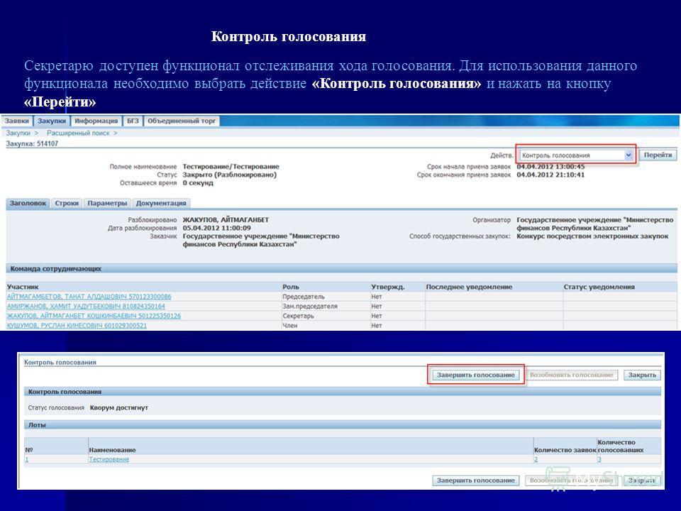 Контроль голосования Секретарю доступен функционал отслеживания хода голосования. Для использования данного функционала необходимо выбрать действие «Контроль голосования» и нажать на кнопку «Перейти»