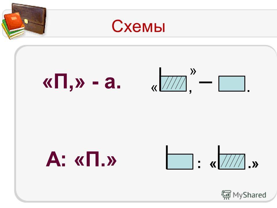 Схемы «П,» - а. » «,. А: «П.» : «.»