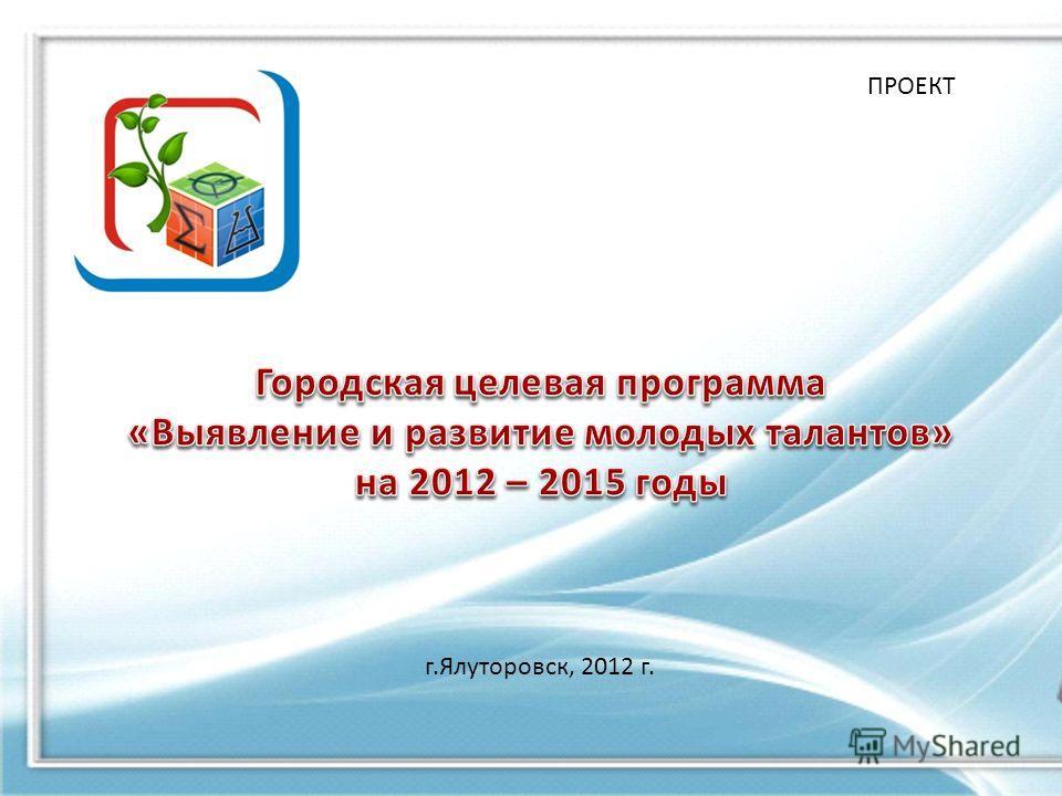 ПРОЕКТ г.Ялуторовск, 2012 г.