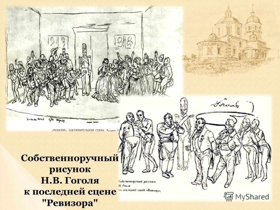 Собственноручный рисунок Н.В. Гоголя к последней сцене Ревизора