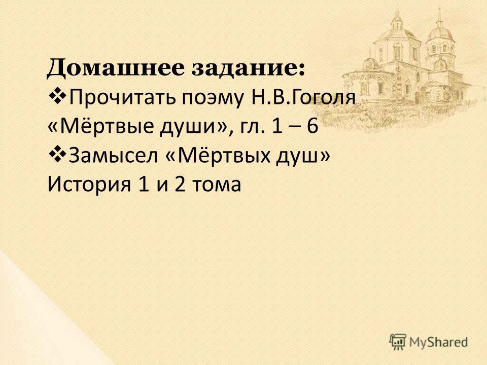 Домашнее задание: Прочитать поэму Н.В.Гоголя «Мёртвые души», гл. 1 – 6 Замысел «Мёртвых душ» История 1 и 2 тома