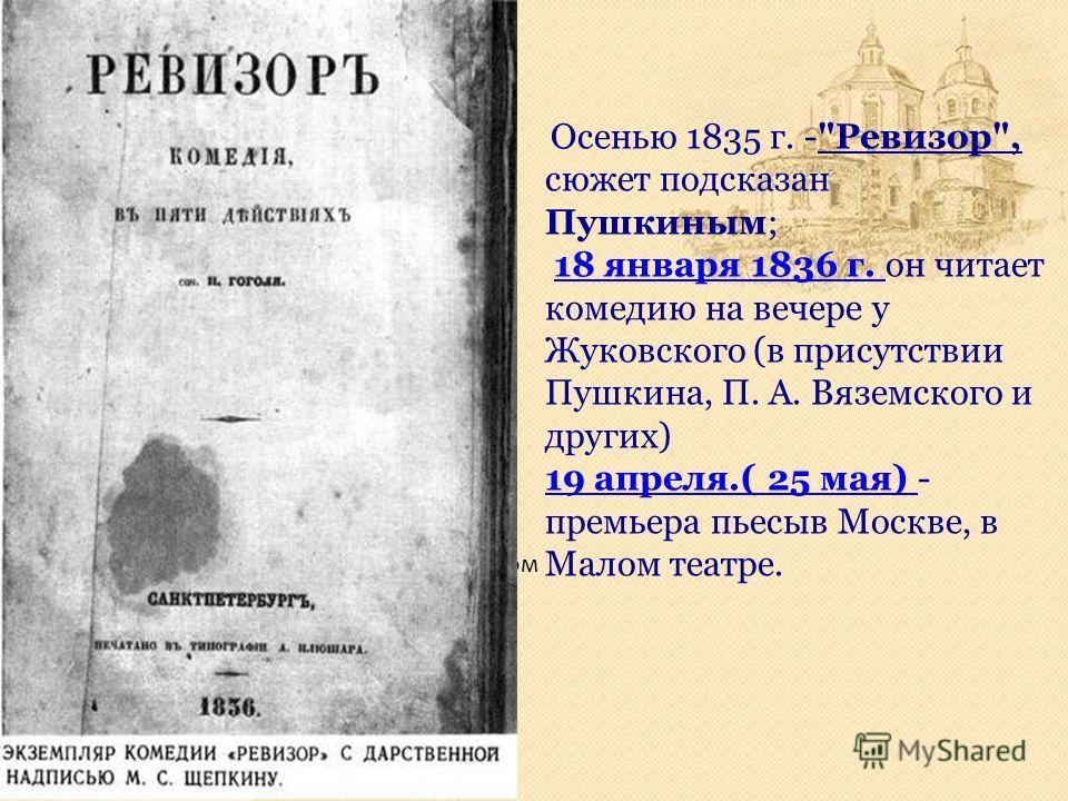 Осенью 1835 г. -