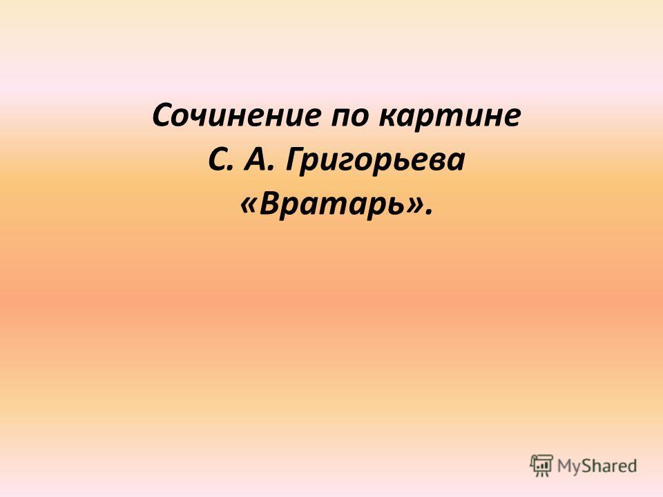 Сочинение по картине С. А. Григорьева «Вратарь».
