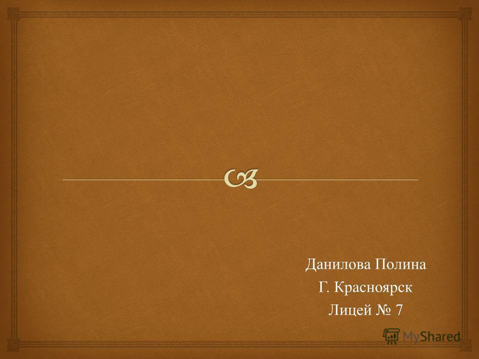 Данилова Полина Г. Красноярск Лицей 7