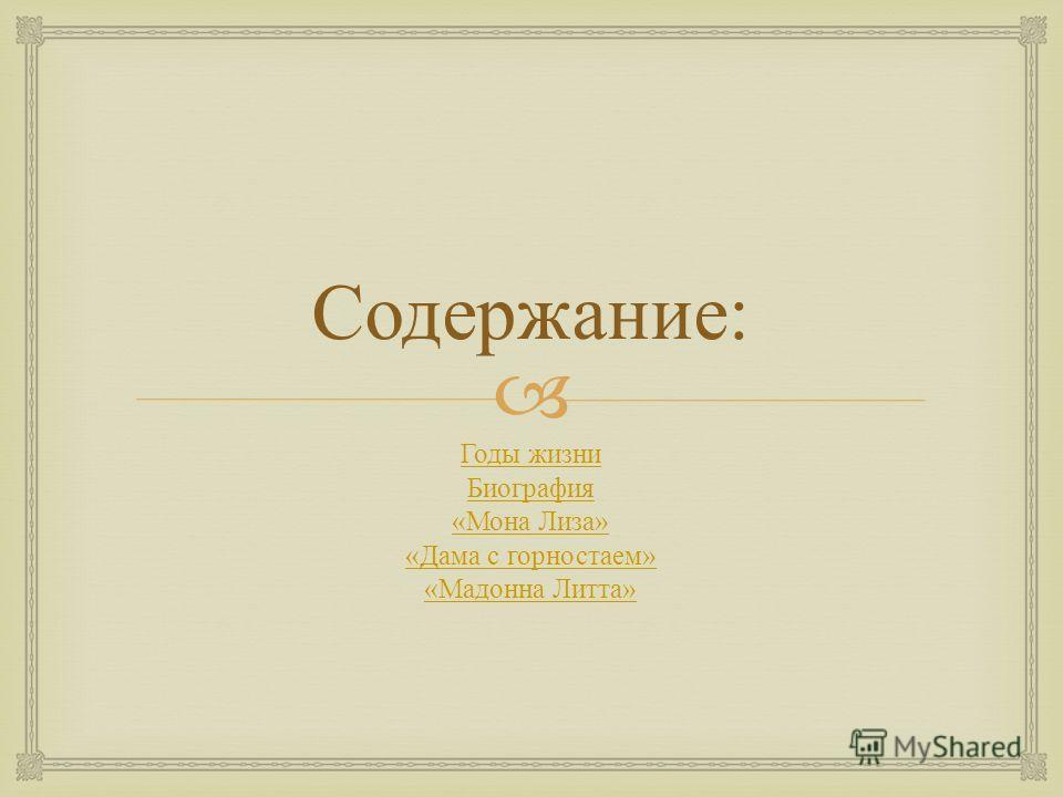 Содержание : Годы жизни Биография « Мона Лиза » « Дама с горностаем » « Мадонна Литта »