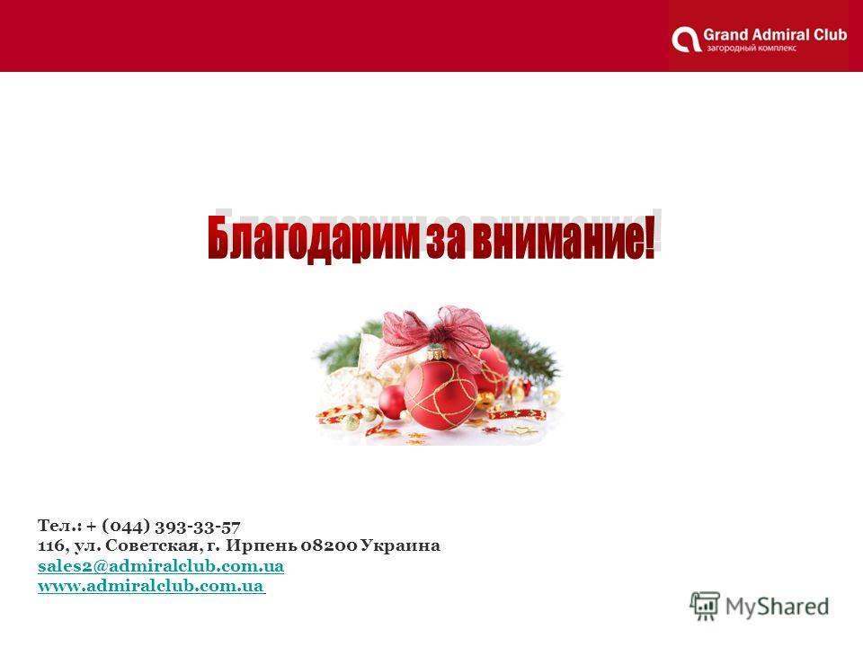 Тел.: + (044) 393-33-57 116, ул. Советская, г. Ирпень 08200 Украина sales2@admiralclub.com.ua www.admiralclub.com.ua @admiralclub.com.ua www.admiralclub.com.ua