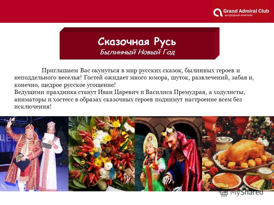 Приглашаем Вас окунуться в мир русских сказок, былинных героев и неподдельного веселья! Гостей ожидает много юмора, шуток, развлечений, забав и, конечно, щедрое русское угощение! Ведущими праздника станут Иван Царевич и Василиса Премудрая, а ходулист